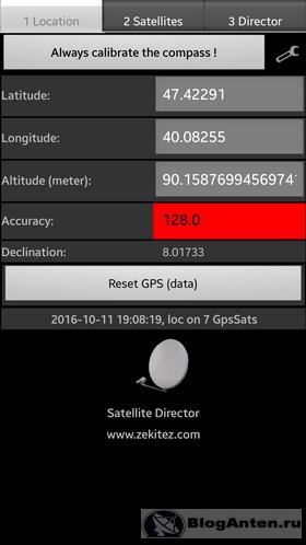Настройки антенны спутниковой программу для для андроид