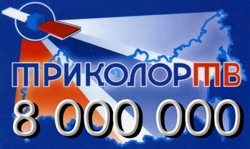 Триколор подключил 8 000 000