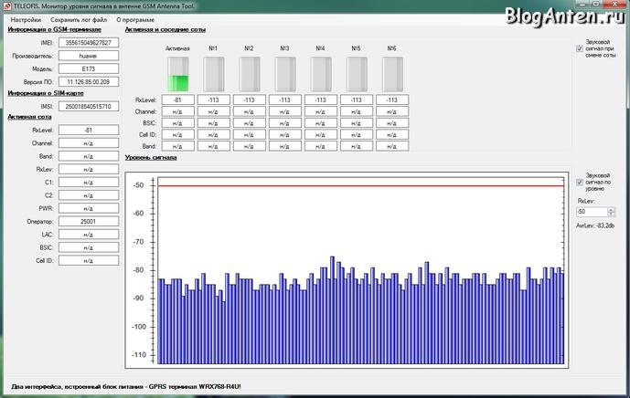 gsm_antenna_tool