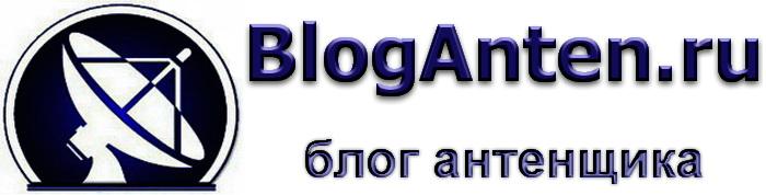 BlogAnten.ru