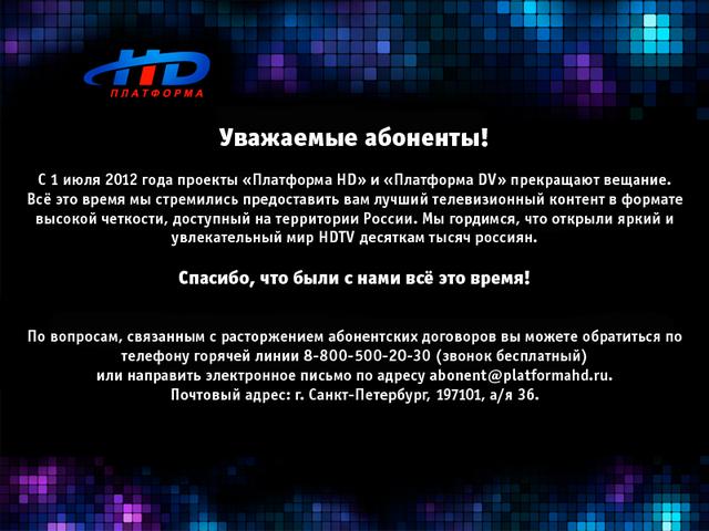 Объявление на сайте Платформа HD