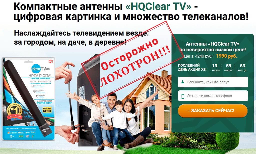 Антенна HQClear TV обман