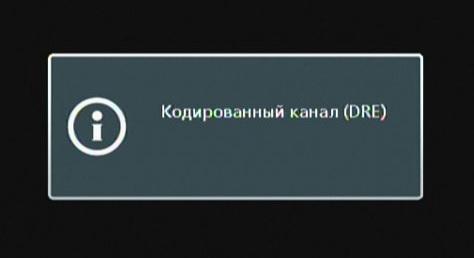 Кодированный канал Триколор ТВ