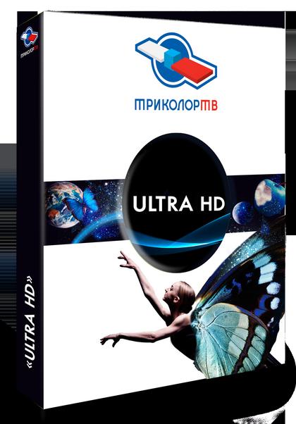 Пакет Ultra HD от Триколор ТВ