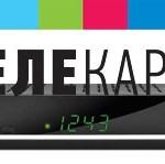 Рекомендованое оборудование для ТЕЛЕКАРТА