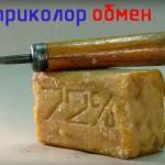 """Новый обмен от """"Триколор ТВ"""""""