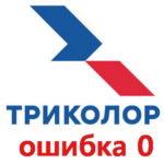 """Триколор ТВ """"ошибка 0"""""""