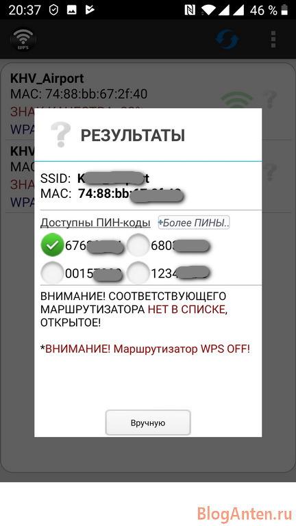ПИНы от маршрутизатора в Wi-Fi WPS