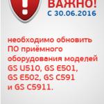 Обновление для приемников GS U510, GS E501, GS E502, GS C591, GS C5911