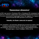 """""""Платформа HD"""" прекратила вещание"""