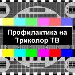 Триколор ТВ – проблемы с вещанием.