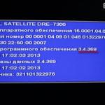DRE-4000, DRE-5000, DRE-7300, GS-7300, DRS-5001, DRS-5003 новое обновление через спутник.