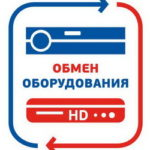 Триколор ТВ меняет условия обмена