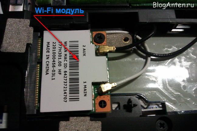 wi-fi модуль в ноутбуке